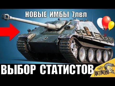 НОВЫЕ ИМБЫ 7 УРОВНЯ! ЛУЧШИЕ ТАНКИ - ВЫБОР СТАТИСТОВ в World Of Tanks
