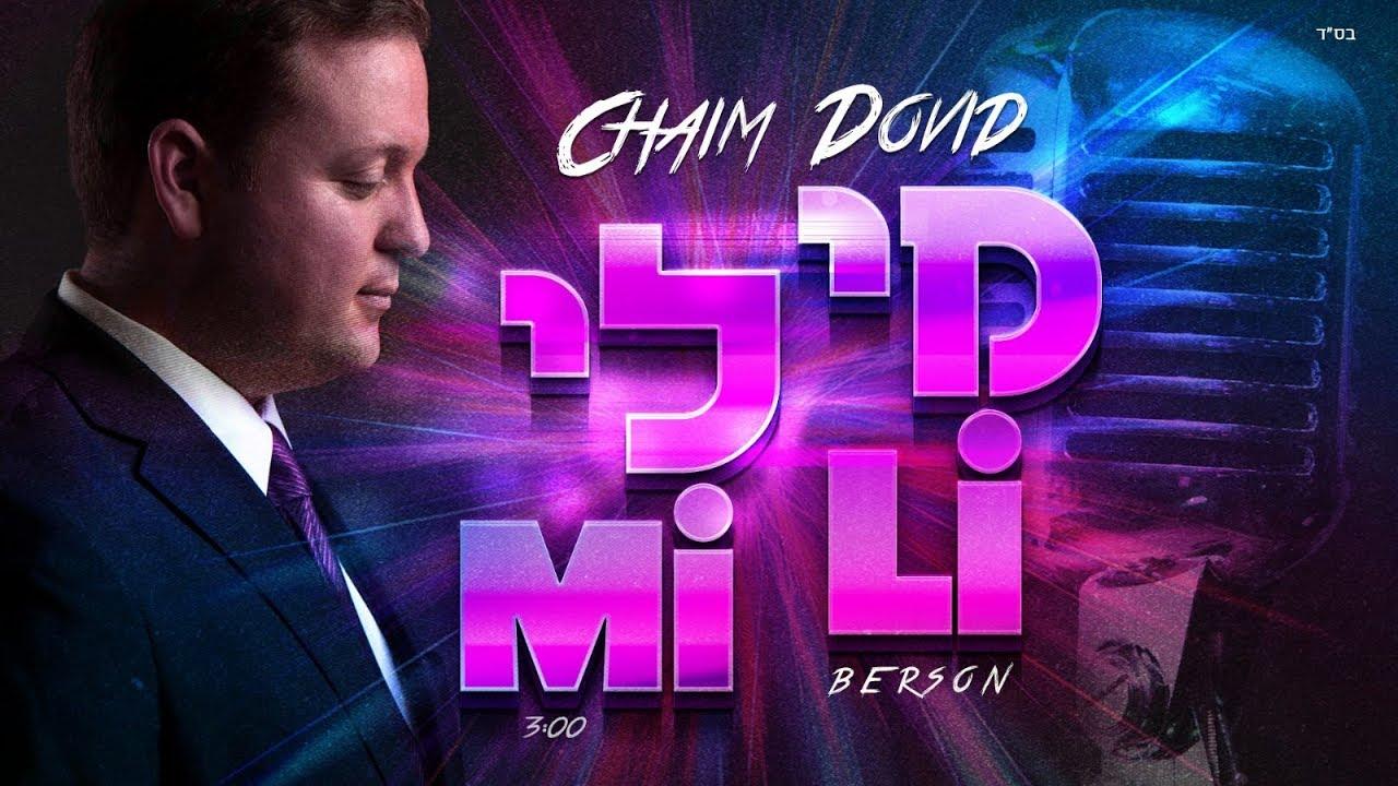 Mi Li - Chaim Dovid Berson - Single |  מי לי - חיים דוד ברסון