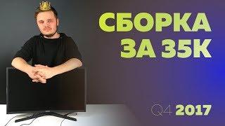 видео Собираем ПК для игр до 35 тысяч рублей
