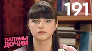 Папины дочки   Сезон 10   Серия 191