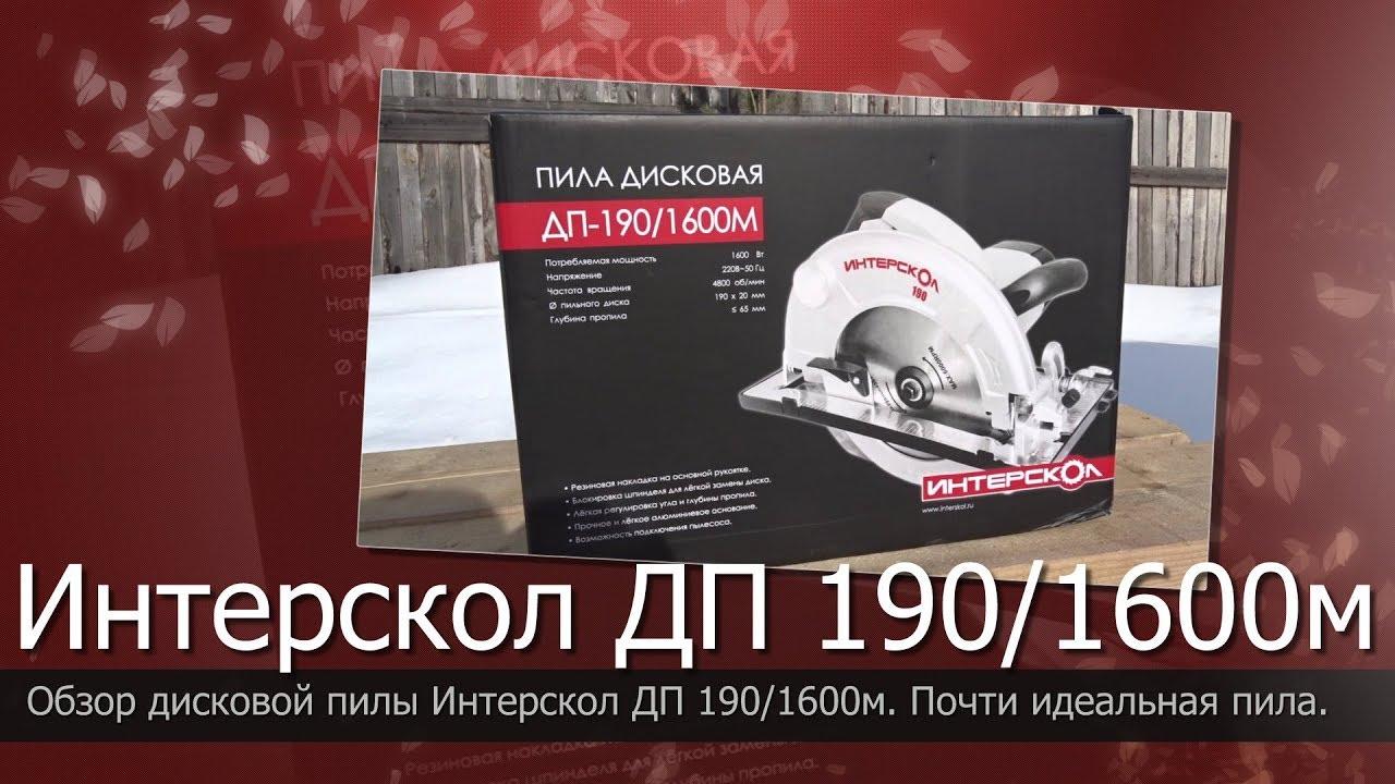 Электрическая дисковая пила (по-народному «циркулярка», «паркетка») появилась в двадцатых годах прошлого столетия. Как обычно, потрудились.