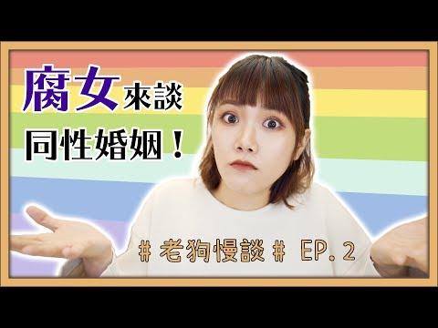 【老狗慢談】EP.2 腐女來談同性婚姻吧! 1124公投日你準備好了嗎?