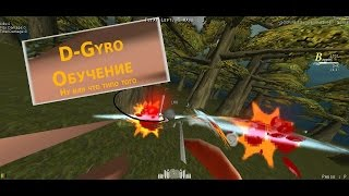 D-Gyro tutorial Д-гиро обучение Attack on titan Tribute game