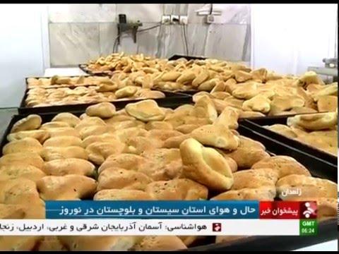 Iran Sistan & Baluchestan province, Tajin sweet candy تجين سمنوي سيستان و بلوچستان ايران