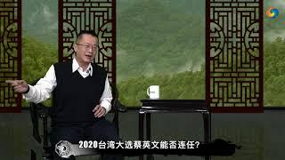 2020台湾大选蔡英文能否连任?《信不信由你》2019 10 10 第18期