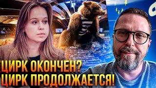 ПАСЕ и Украина. Цирк должен продолжаться
