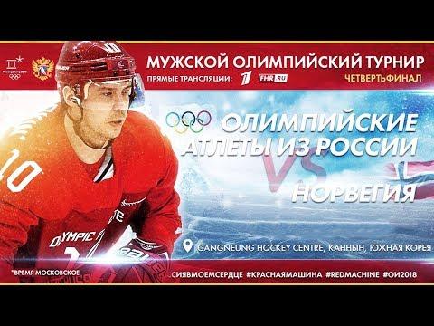 РОССИЯ vs НОРВЕГИЯ - 14 ФИНАЛА ОЛИМПИЙСКИХ ИГР 2018  [NHL 18]