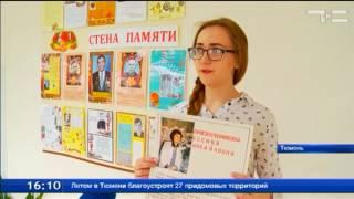 В тюменской школе № 32 появилась стена памяти