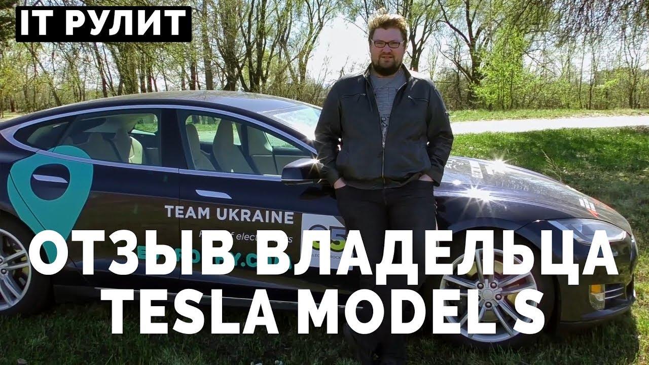 Tesla Model S: отзыв (2017) владельца в Киеве. Блог Михаила Щербачева - IT РУЛИТ