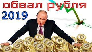 Биткоин Россия Запрещает Криптовалюты! Покупайте Биткоин Пока не Поздно! Март 2019 Прогноз