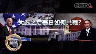 大选之后美日如何共舞?20201226  《深度国际》CCTV中文国际 - YouTube