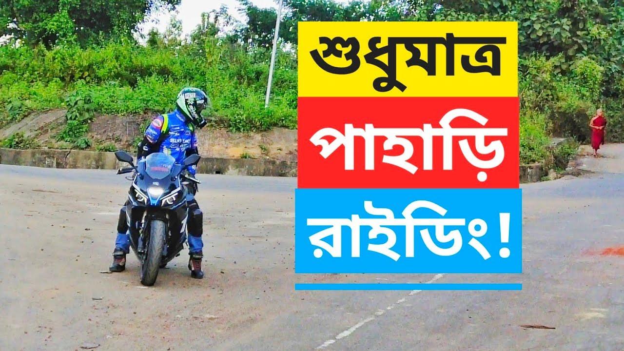 শুধু মাত্র পাহাড়ি রাইডিং! || TARO GP 1 VERSION 3 UNCUT HILL RIDE ONLY || CHOCOLATE BIKER RIDE