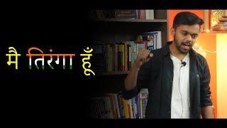 Best Poem on Tiranga in Hindi by Agresh Manekar|Best Tiranga Poetry in Hindi at Nojoto Open Mic Pune