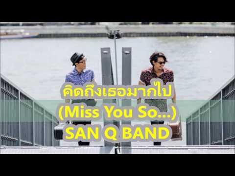 คิดถึงเธอมากไป Miss You So  SAN Q BAND【Audio Version】