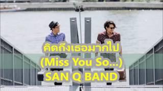 คิดถึงเธอมากไป (Miss You So...) - SAN Q BAND【Audio Version】