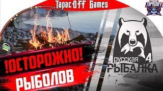 Російська Рибалка 4 # Рибалка з ТарасOFF GAMES # Рівень взлети! # Стрім