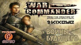 War commander - Войны будущего(ParkerRetro)
