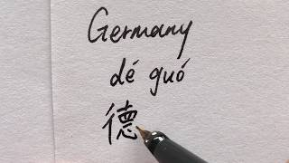 How to write Germany in Chinese Characters? (德国)