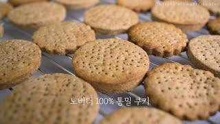 냉동실의 생크림으로 100% 통밀쿠키 만들기, 노버터 …