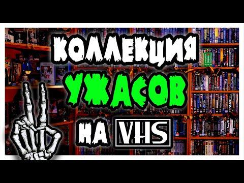 Моя коллекция ФИЛЬМОВ УЖАСОВ на VHS (Часть 2)