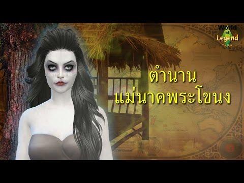 ตำนาน แม่นาค พระโขนง : ENG SUB : ผีไทย : world of legend โลกแห่งตำนาน : The Sims 4