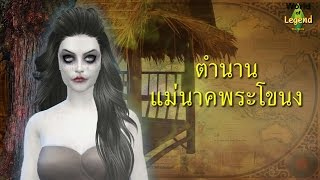 Mea Nak Phra Kanong's Ghost Story: ENGLISH SUBTITLE : Thai Ghost : World Of Legend : The Sims 4