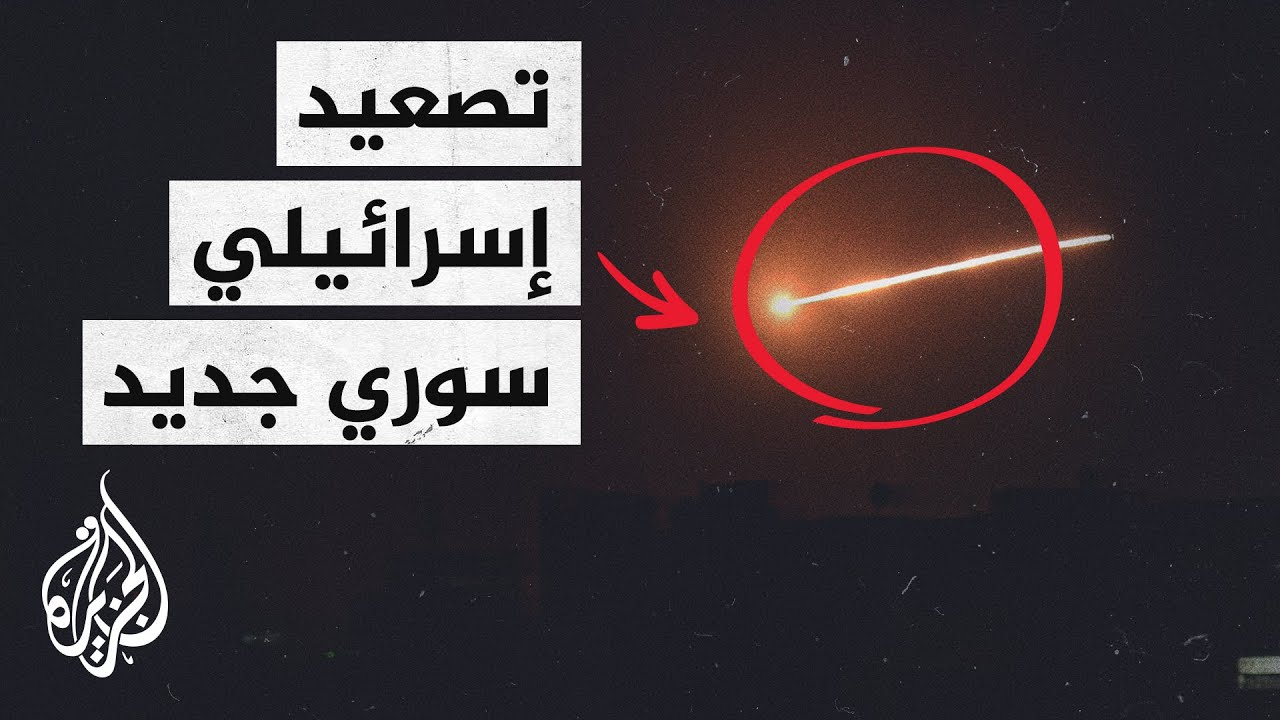 إسرائيل تعلن سقوط صاروخ سوري في صحراء النقب  - نشر قبل 7 ساعة