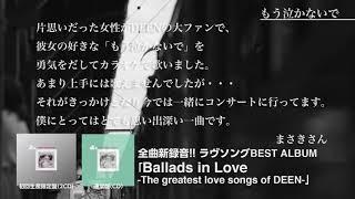 DEEN 『もう泣かないで(Ballads in Love ver.)』Episode Movie