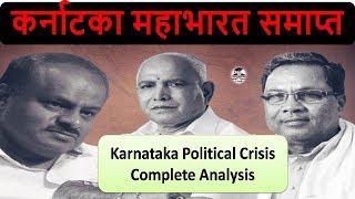 Karnataka Political Crisis Complete Analysis & The Anti Defection Law in Hindi- Current Affairs 2019