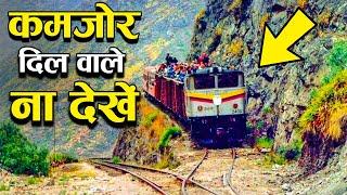Download lagu ऐसे रेलवे ट्रैक की कलेजा मुँह में आ जाए - भूल कर भी मत जाना! | The Most Dangerous Railway Routes