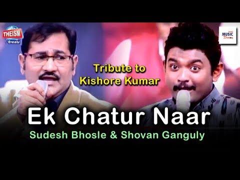 Ek Chatur Naar | এক চতুর নার | Sudesh Bhosle & Shovan Ganguly | Kishore Kumar & Manna Dey