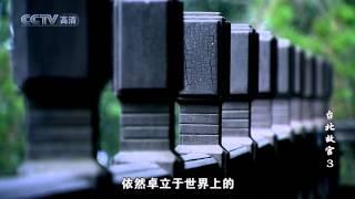 Gambar cover [CCTV高清频道] 台北故宫-故宫国宝在台北 第3集 青铜记忆