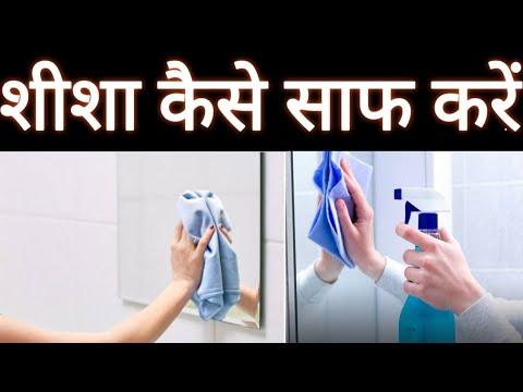 चुटकियों में साफ करें अपने घर का शीशा- mirror cleaning