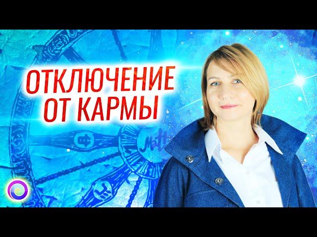 Практика отключения от кармы – Светлана Куракина | Исцеление кармы
