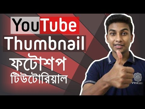 How to Create YouTube Video Thumbnail With Photoshop | Like My Thumbnails