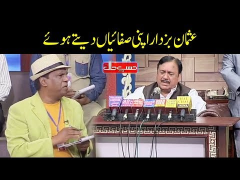 Punjab Kay Wazir e Ala Usman Buzdar Safaiyan Detay Hoe - Hasb e Haal - Dunya News