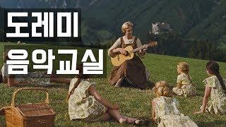 [명장면 다시 보기] 영화 사운드 오브 뮤직 - Do-re-mi (한영 자막)