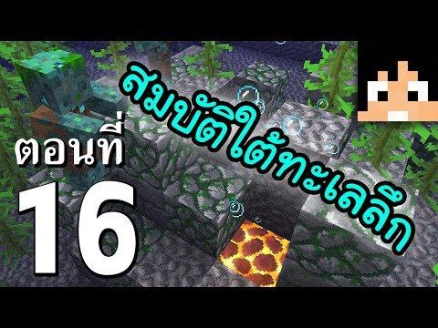 มายคราฟ 1.13: สมบัติใต้ทะเลลึก 💎 #16 | Minecraft เอาชีวิตรอด Sabaideecraft 1