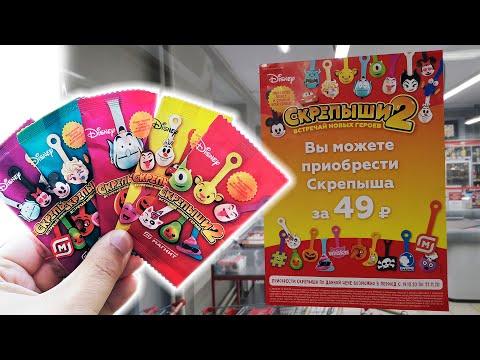 МОЛНИЯ! СКРЕПЫШИ 2 теперь можно купить в магазине Магнит и Магнит Косметик