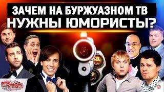 Смотреть Юмористы на буржуазном ТВ онлайн