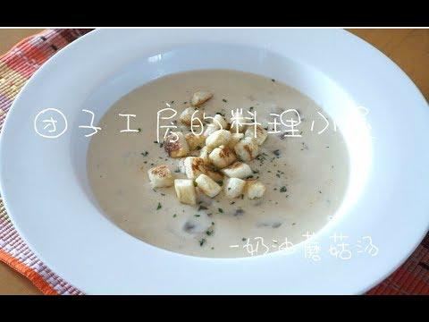 團子工房的料理小屋-奶油蘑菇湯