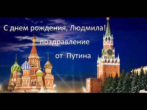 Поздравление от Путина Людмиле в день рождения