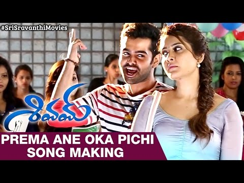 Shivam Telugu Movie | Prema Ane Oka Pichi Song Making | Ram | Rashi Khanna | DSP