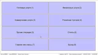 2 ОткрытиеЗакрытиеВходВыход v5 20150702 ЕАС ОПС