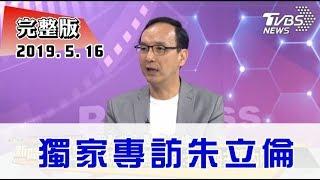 2019.05.16【#新聞大白話】獨家專訪朱立倫