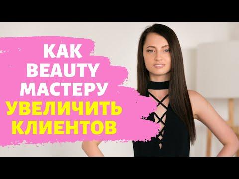 Как Beauty мастеру УВЕЛИЧИТЬ  доход, ОБОЙТИ конкурентов, ПРИВЛЕЧЬ клиентов