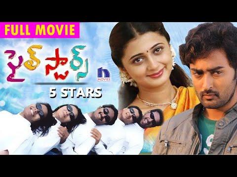 Five Stars Telugu Full Movie || Prasanna, Kanika, Lavanya P || Five Star