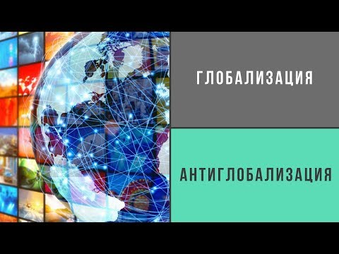 Глобализация. Антиглобализация