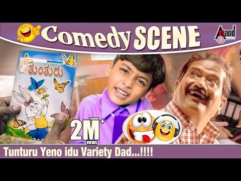 Tunturu Yeno idu Variety Dad...!!!!  ...