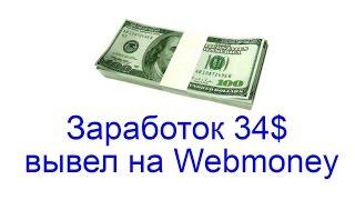 Быстрый заработок денег на вебмани|Заработок в интернете 34$ - вывел на Webmoney